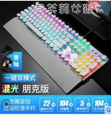 鍵盤青軸黑軸茶軸網吧網咖吃雞臺式筆記本電腦有線鍵盤外接  LX