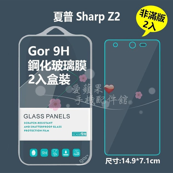 GOR 9H Sharp 夏普 Z2 抗刮耐磨 2.5D 非滿版 透明 鋼化玻璃 保護貼 膜 2片 愛蘋果❤️ 現貨