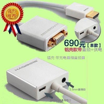 5Cgo 【權宇】Hagibis HDMI 轉 VGA + AUDIO 聲音轉換器 投影機 鋁合金20CM PS3 X 台北市