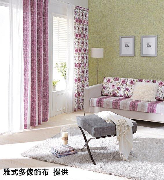 【窗的世界家飾館】20年專業製作達人,雅式多2018系列窗簾P191 英國進口A7920