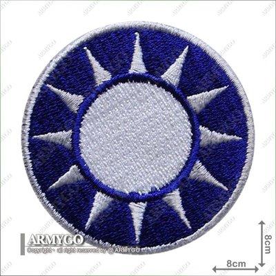 【ARMYGO】青天白日徽(直徑8公分) (白邊)