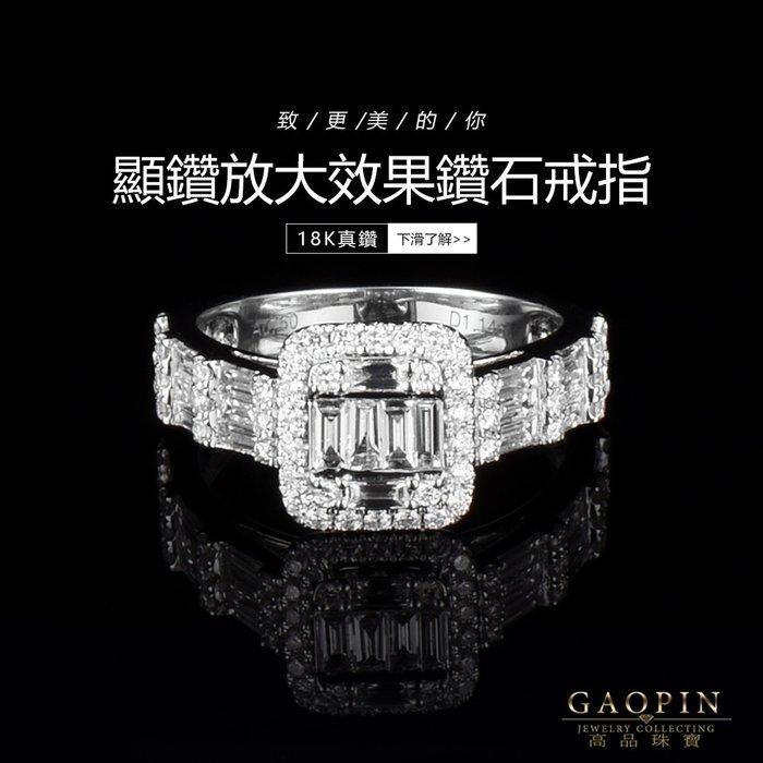 【高品珠寶】18K金 顯鑽放大效果鑽石戒指流行款式結婚蜜月情人求婚禮物 #LR0079