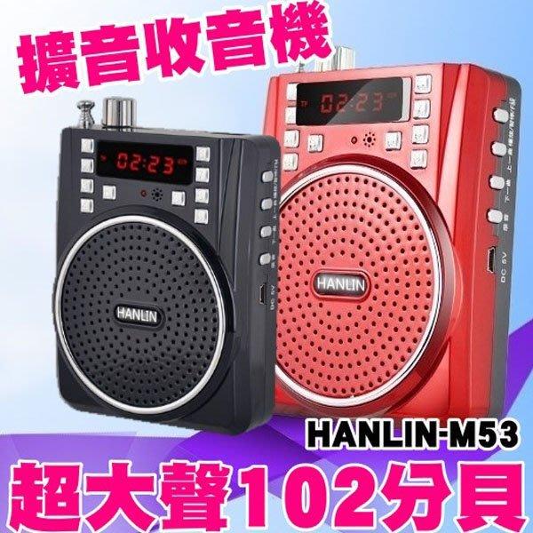 【全館折扣】 大聲公 大功率長效擴音機 HANLIN M53 插卡USB錄音 FM 收音機 教學 導遊 送頭戴麥克風
