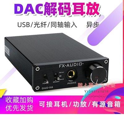 FX-AUDIO/飛想 DAC-X6發燒HiFi光纖同軸USB DAC耳放