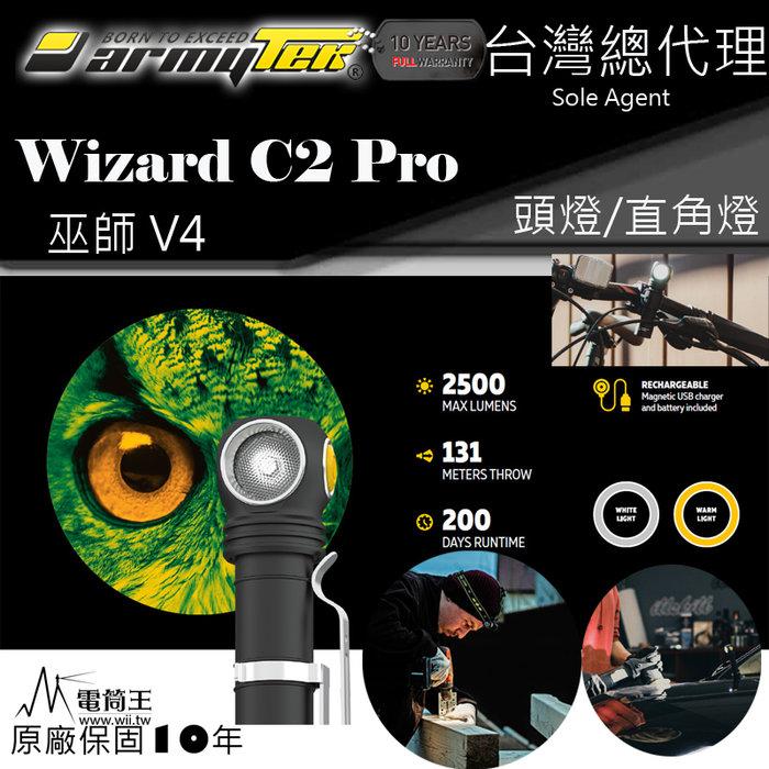 Armytek Wizard C2 PRO XHP50.2 2500流明 頭燈 直角燈 工作燈 磁充 附電池