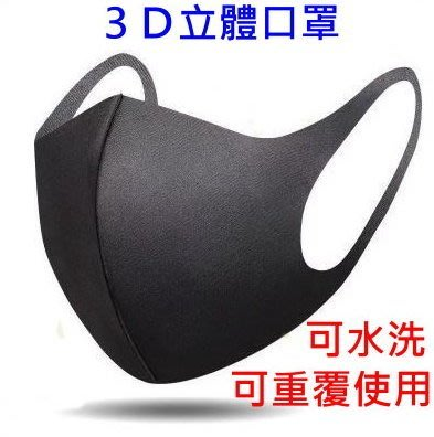 3D立體口罩~可多次水洗~ 防塵 防護口罩 防飛沫 防液體噴濺  防塵 防口水 明星口罩~3個99元