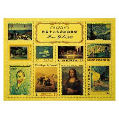 世界十大名畫郵票 黃金郵票 限量版 純金紀念郵票 收藏 送禮 禮贈品 免運費