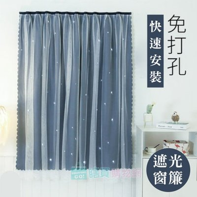 優雅雙層星星魔鬼氈窗簾 遮光窗簾 免打洞 簡易黏貼 租屋 房間 (120X150cm)