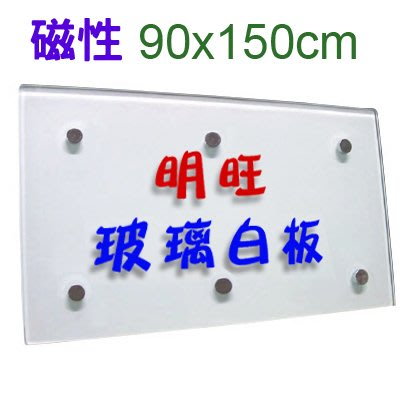 【BL915】磁性玻璃白板90x150cm(大台北地區、蘆竹、龜山限定)/玻璃白板 烤漆玻璃白板