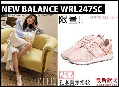 最新!!【韓國直送】New Balance 247 WRL247SC 粉色 櫻花粉 淺粉 網布 慢跑鞋 孔孝真 韓妞