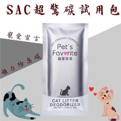 【地表最強🔥】SAC 超驚碳試用包 強力除臭碳 貓砂除臭 去除貓尿味 無香料 無添加 活性碳 除臭碳 安全 無毒 有效除臭