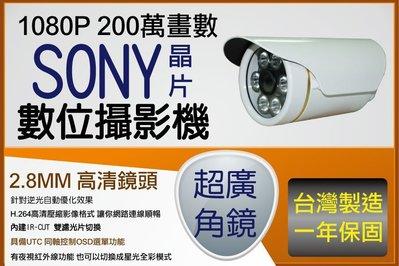 兩年保固 1080P 2.8MM 超廣角 逆光自動優化 標準型紅外線攝影機  台中 監視器專賣店  高清鏡頭