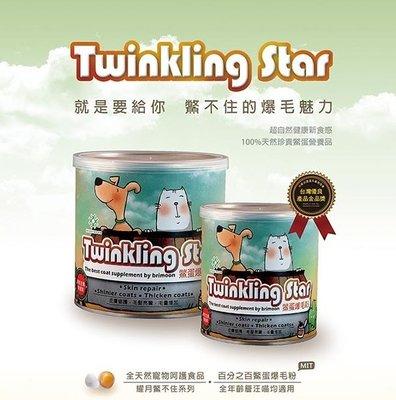 【寵舖】【Twinkling Star  鱉蛋粉 鱉蛋爆毛粉 200g 犬貓用鱉蛋粉鱉蛋粉鱉蛋粉