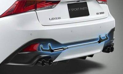 【冠亦汽車】LEXUS IS200t IS250 IS300h F SPORT TRD 主動式車身抑震液壓拉桿