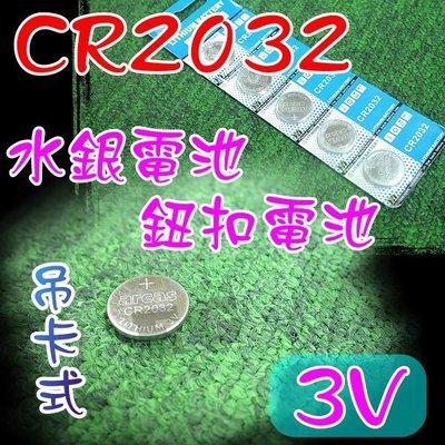 缺) 水銀電池 單顆3元 3V鋰電池 單車碼表 馬錶 手錶電池 鈕釦電池 5顆吊卡式包裝