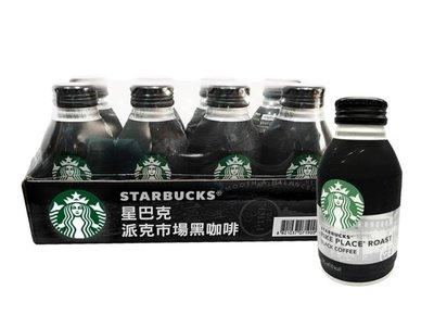星巴克派克市場黑咖啡 275毫升 X 8入【COSTCO好市多線上代購】