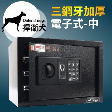 (2月特價)捍衛犬-三鋼牙-加厚-電子式保險箱-中 HD-4595 保固兩年 保險櫃 保險庫 金庫 金櫃