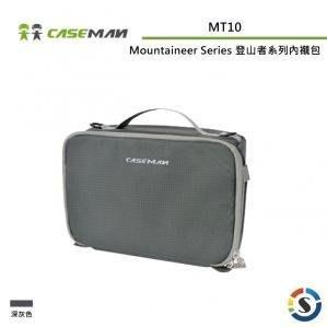 黑熊館 Caseman 卡斯曼 Mountaineer Series 登山者系列 內襯包 MT10 尼龍材質 內膽包