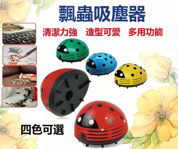 ♚現貨♚甲蟲吸塵器 瓢蟲吸塵器 小型吸塵器 迷你吸塵器 桌上型吸塵器 桌面吸塵器 鍵盤吸塵器 攜帶型吸塵器