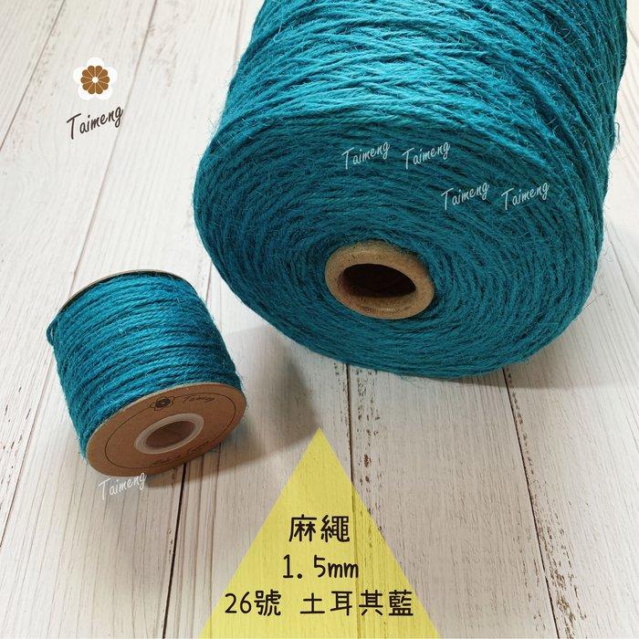 台孟牌 染色 麻繩 NO.26 土耳其藍 1.5mm34色(彩色麻線、黃麻、飲料杯套、編織、園藝材料、天然植物、包裝)