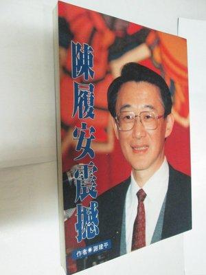 【Feb17】《陳履安震憾》當陳履安公開競選總統時所出的書│亞細亞 1995年初版│謝建平 著│七成新
