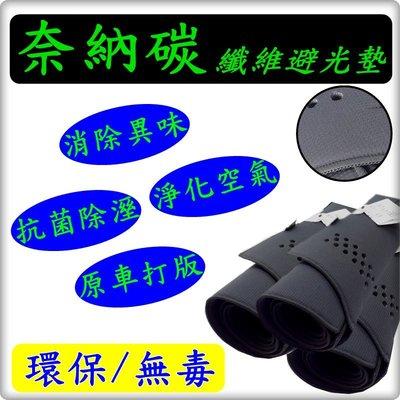 台灣製 奈納碳 竹炭 避光墊 FORD ESCORT 另有 iTIIDA ALTIS 遮光墊 遮陽墊【熊貓】