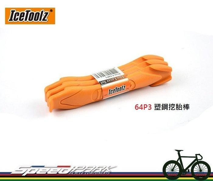 【速度公園】IceToolz 64P3 塑鋼挖胎棒 橘色 1組3支 拆胎棒 拔胎棒 扒胎棒 撬胎棒 另賣65A1修補組