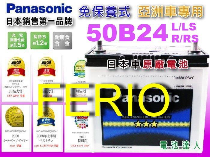 ☆鋐瑞電池☆日本國際牌 汽車電池 本田 HONDA K10 可到府換裝 ( 50B24RS 免保養) 46B24RS