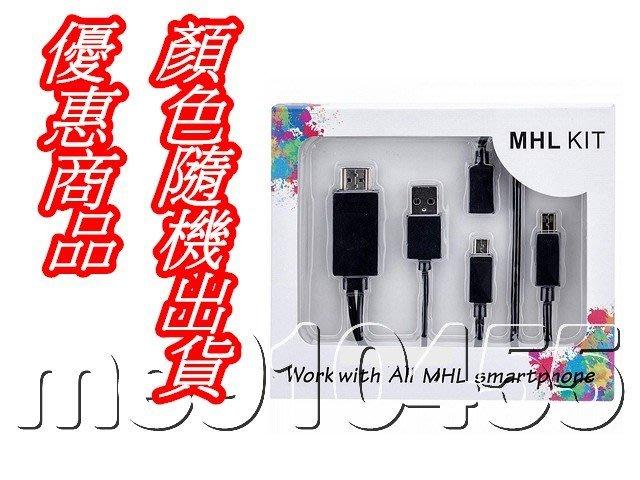 MHL轉HDMI 視訊傳輸線 通用型 支援1080P HTC One M8 Note 2 3 S4 顏色隨機 有現貨