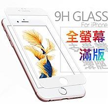 買一送一 9H 滿版鋼化保護貼 玻璃保護貼 手機保護貼 保護貼 apple sony htc LG 小米