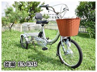 德爾綠能 EA-CM5  日式電動三輪車 成人三輪車 電動腳踏車 腳踏車