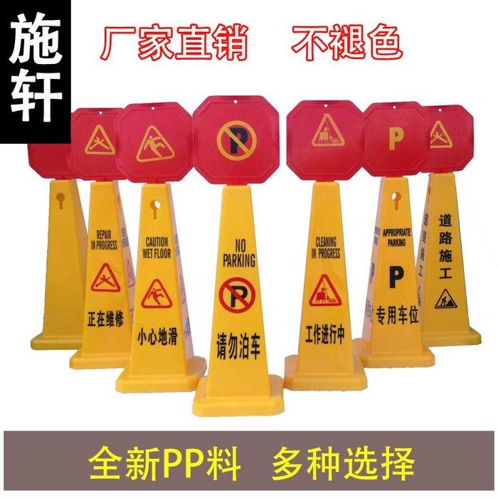 小賴的店--正在施工禁止停車警示牌請勿泊車告示牌小心地滑提示樁立式防滑倒