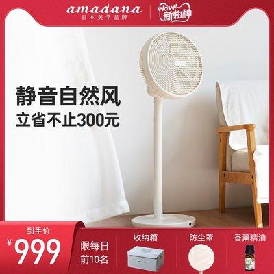 電扇日本amadana電風扇空氣循環扇落地扇立式臺式家用電扇對流智能