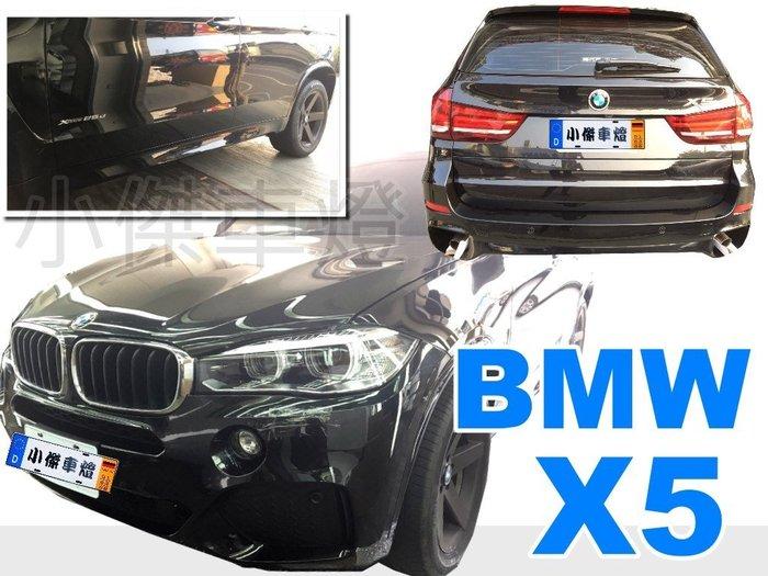 小傑車燈精品*實車BMW F15 X5 改 X5M 全車大包 前保桿 側裙 後保桿 寬版輪弧 尾飾管 素材