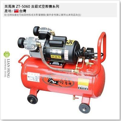 【工具屋】*含稅* 黑馬牌 ZT-5060 直結式空壓機系列 5HP 60L 快速型 雙管 空氣壓縮機 風車 台灣製