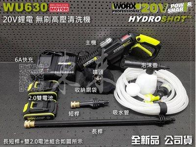 長桿+短桿組 公司貨 雙2.0電池 WORX WU630.1 20V 高壓清洗機 洗車機 威克士 WU630 無刷清洗機