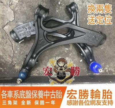 【宏勝輪胎】三角架含工 國產車1300起/進口車1800起 LEXUS RX270 RX300 RX330 RX350