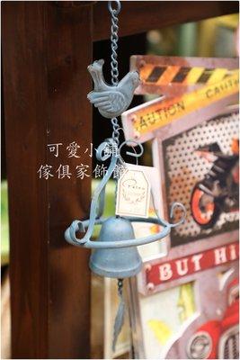 ( 台中 可愛小舖 )田園鄉村風立體小鳥造型藍色鐵藝製風鈴居家門窗擺飾生日送禮幼兒園補習班居酒屋咖啡廳飲料店