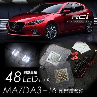 RC HID LED專賣店 MAZDA3 新馬3 LED 尾門燈 行李箱燈 後車廂燈 後門燈 總成式 馬自達