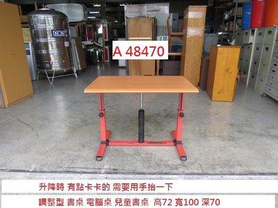 A48470 調整型書桌 電腦桌 兒童書桌 ~ 書桌 寫字桌 成長型書桌 回收二手傢俱 台中-台北回頭車 聯合二手倉庫