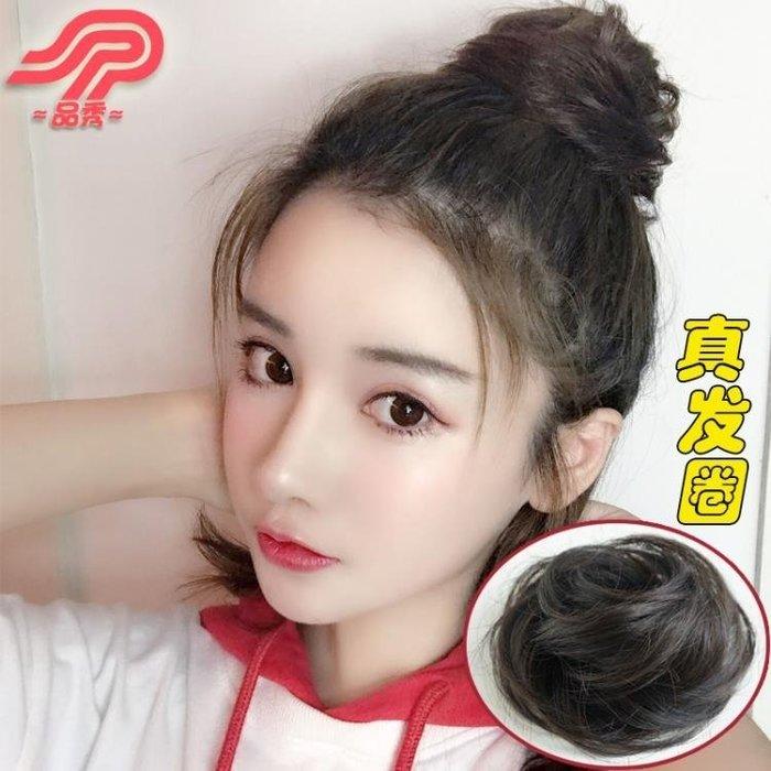 假髮真髮發圈半丸子頭髮包蓬鬆花苞頭逼真微捲發圈韓式新款娘包  限時免運