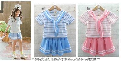翔翔童衣舖[貨號:1376]女童~夏裝-學院風套裝