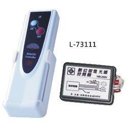 ※三重開關專賣※ 顯隆 智慧型數位 無線 遥控電源開關 L-73111 遙控器