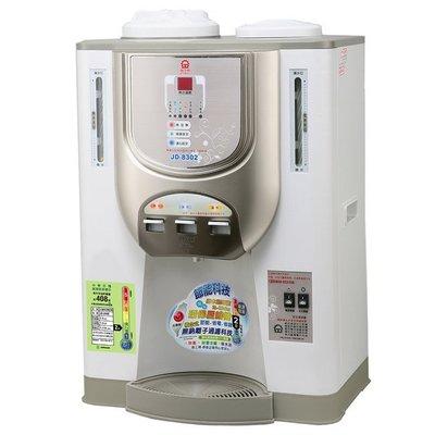 *好運達網路家電館*【晶工牌】環保冰溫熱全自動開飲機 JD-8302