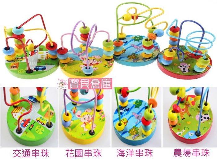 寶貝倉庫~兒童迷你串珠架~幼兒啟蒙益智玩具~寶寶串珠子益智玩具~木製繞珠~串串珠~益智玩具~4款可選