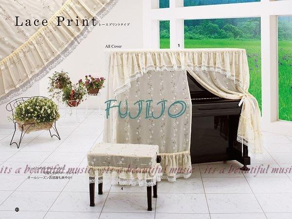 ~FUJIJO~日本存貨款~日本限定販售【蕾絲米花系列】日本製 全罩鋼琴防塵套/全罩琴罩 鋼琴罩