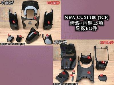 [車殼通]適用:NEW CUXI 100(1CF)烤漆黑色+內裝15項,$4000,,EG副廠件