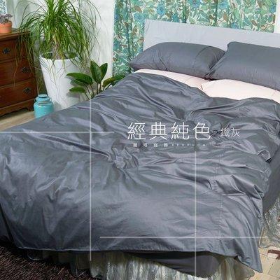《40支紗》雙人床包/被套/枕套/4件式【鐵灰】經典純色 100%精梳棉-麗塔寢飾-