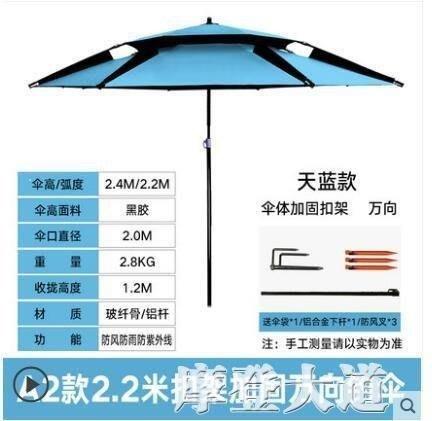 YEAHSHOP 江南釣者釣魚傘大釣傘2.2米萬向防雨2.Y185