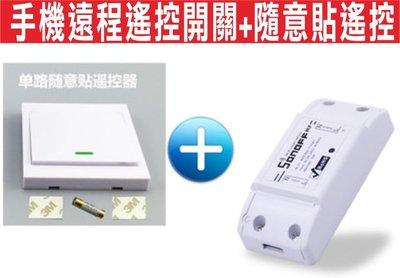 {遙控達人}手機遠程遙控開關+隨意貼 遙控無線網路智慧遠端插座電源遙控器.手機APP控家電燈光熱水器